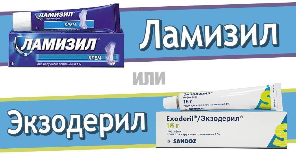 Ламизил и Экзодерил