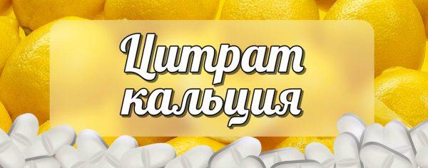 Где купить кальций цитрат с витамином Д?