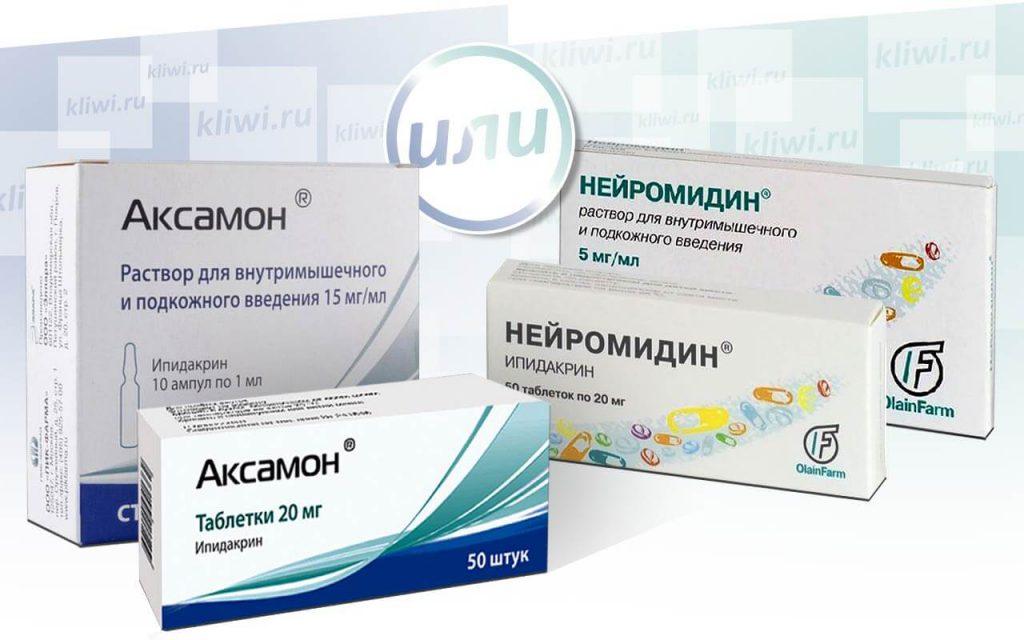 Аксамон и Нейромидин