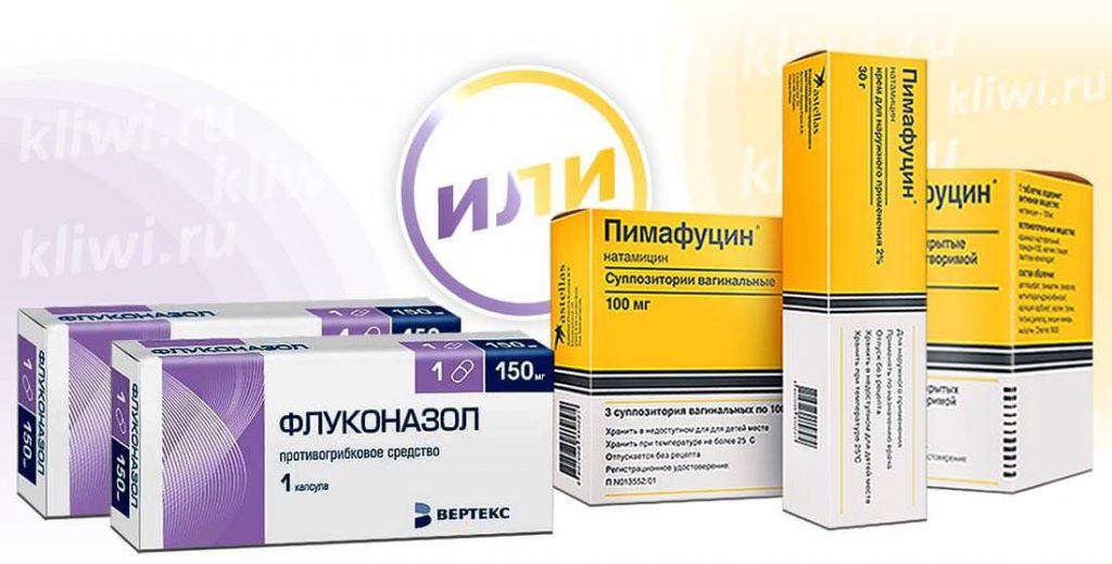 Пимафуцин или флуконазол что лучше при молочнице