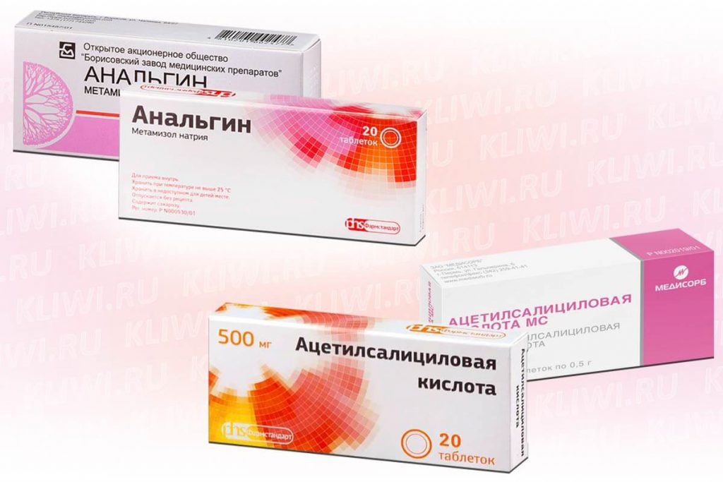 Анальгин и Аспирин