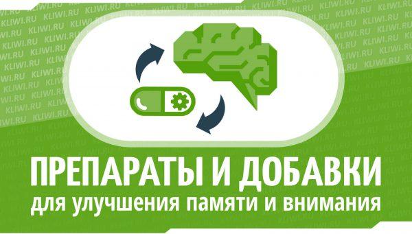 10 ноотропов для улучшения памяти