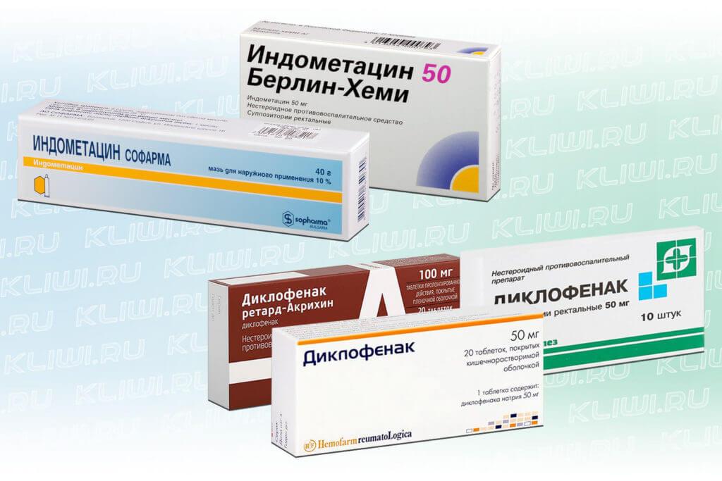 В чем разница Индометацин и Диклофенак