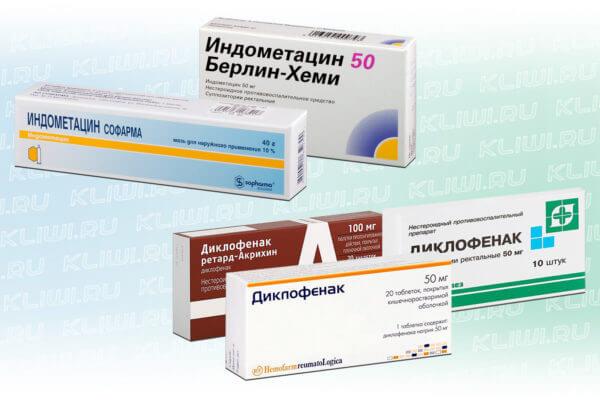 Индометацин или Диклофенак — что лучше?