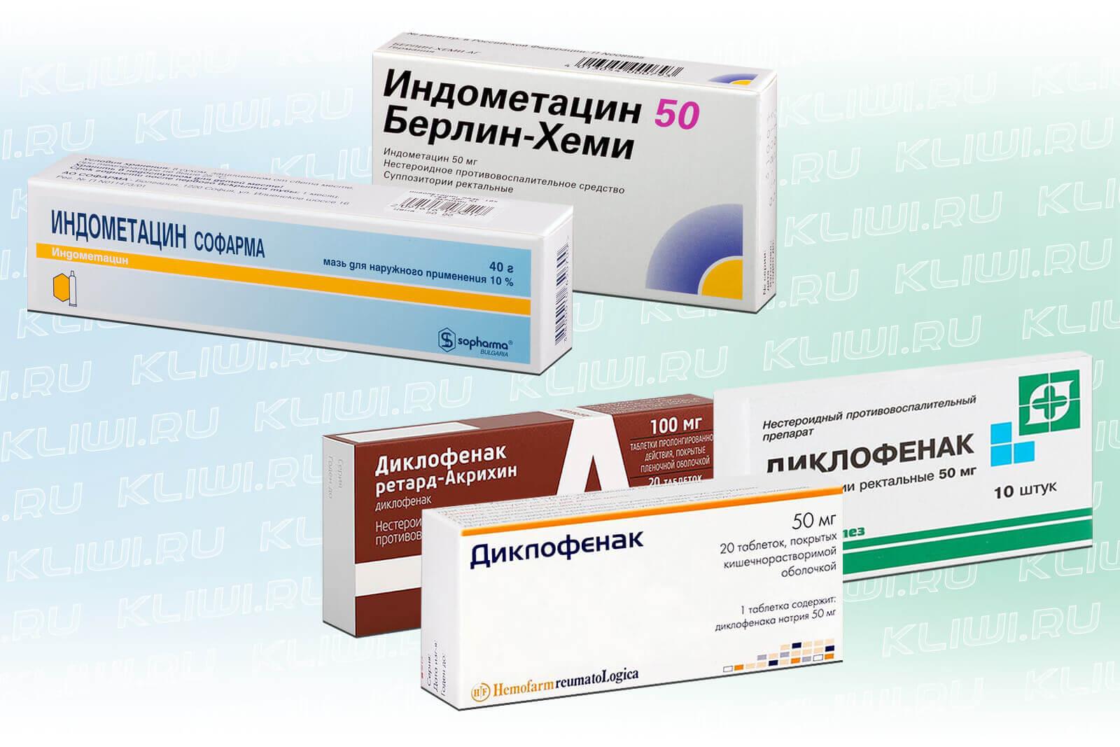 Индометацин и Диклофенак