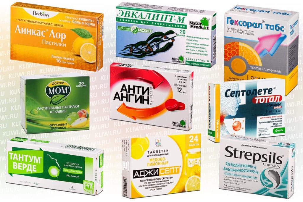 Пастилки для рассасывания при боли в горле