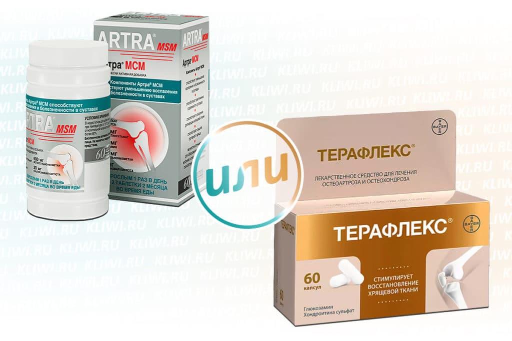Артра МСМ и Терафлекс