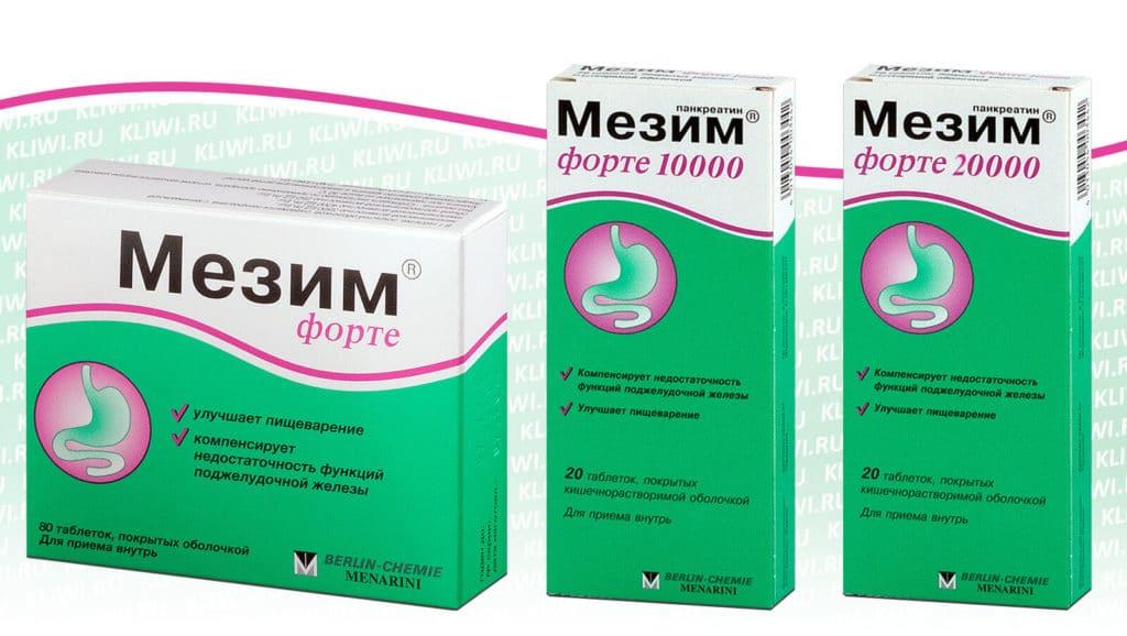 Препараты Мезим