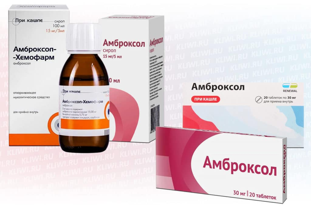 Амброксол сироп и таблетки