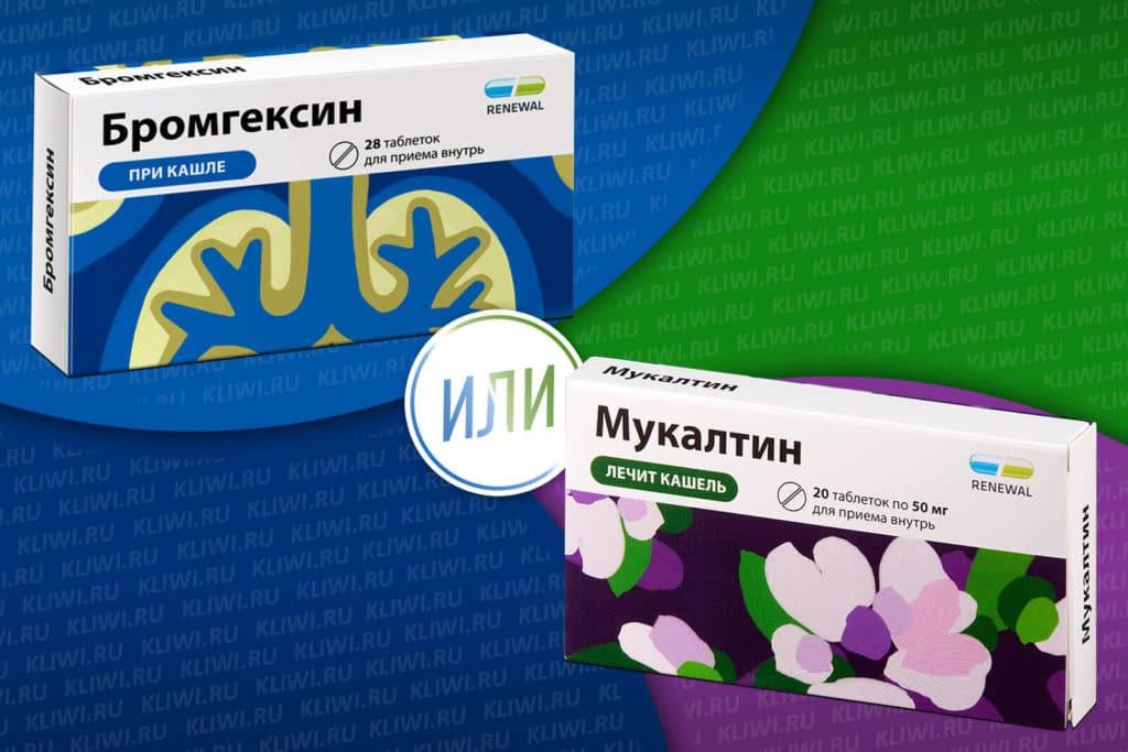 Бромгексин и Мукалтин