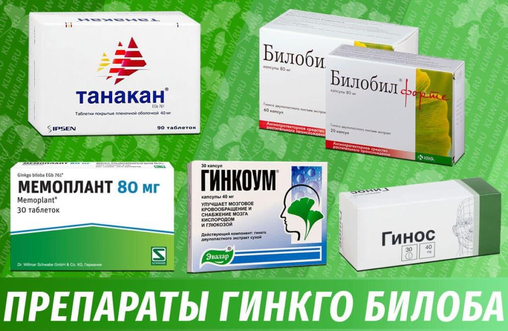 Препараты с экстрактом Гинкго Билоба