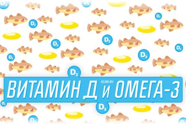 Омега-3 и Витамин Д — в чем разница?