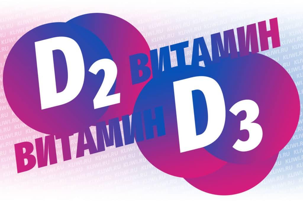 Витамины Д2 и Д3